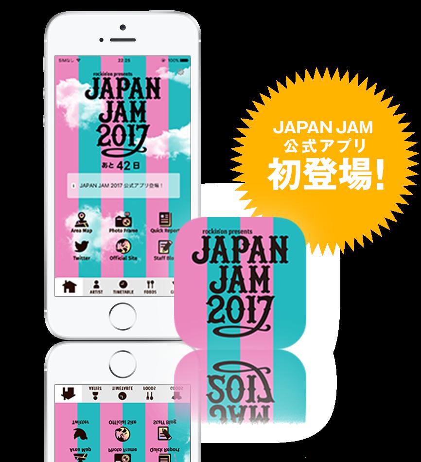 フェス公式アプリ、無料配信中!