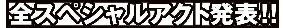 スペシャルアクト追加発表!!